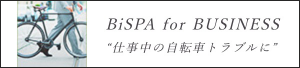 bispa_for_business