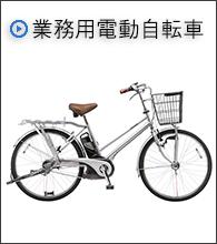 業務用電動自転車